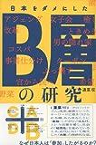 日本をダメにしたB層の研究 画像
