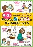 赤ちゃんの脳とこころを育てる親子レッスン―0~2歳 能力をグングン伸ばす (ブティック・ムック No. 849)