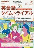 NHKラジオ 英会話タイムトライアル 2018年 05 月号 [雑誌]