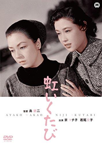 虹いくたび [DVD]