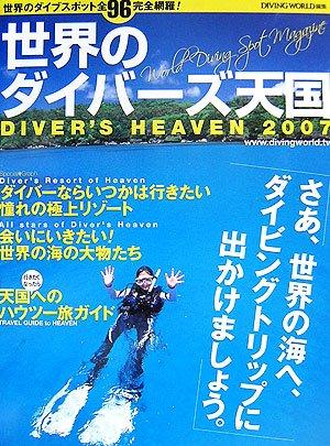 世界のダイバーズ天国〈2007〉