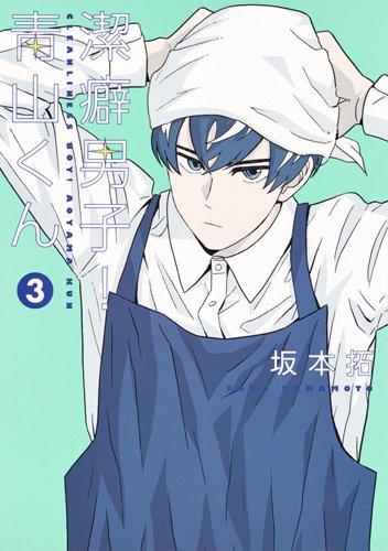 潔癖男子! 青山くん 3 (ヤングジャンプコミックス)