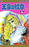 王家の紋章 52 (プリンセス・コミックス)