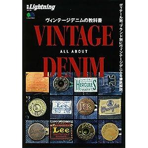 別冊ライトニングVol.180 ヴィンテージデニムの教科書 (エイムック 4014 別冊Lightning vol. 180)