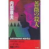 薔薇の殺人 (カドカワノベルズ)