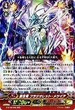 ヴァンガードG 第8弾「超極審判」 / G-BT08 / 006 創世竜 フラジオレット・メサイア RRR
