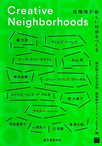 Creative Neighborhoods: 住環境が新しい社会をつくる