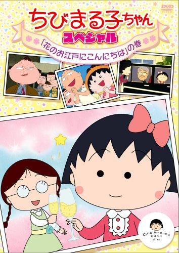 ちびまる子ちゃん スペシャル 花のお江戸にこんにちは の巻  DVD