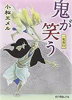 (P[こ]3-7)一鬼夜行 鬼が笑う (ポプラ文庫ピュアフル)