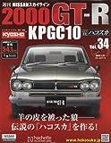 週刊NISSANスカイライン2000GT-R KPGC10(34) 2016年 1/27 号 [雑誌]
