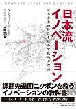 「日本流イノベーション―――日本企業の特性を活かす成功方程式」販売ページヘ