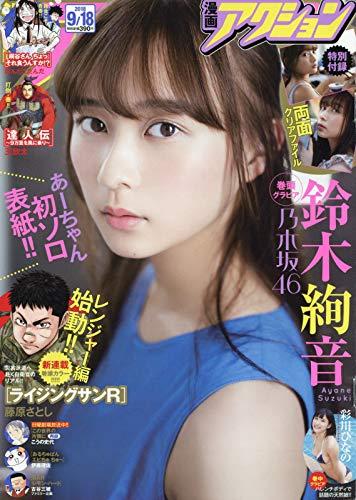 漫画アクション No.18 2018年9/18号 [雑誌]