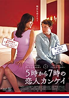 5時から7時の恋人カンケイ [DVD]