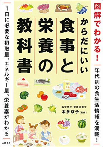 図解でわかる! からだにいい食事と栄養の教科書