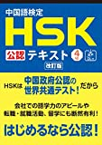 中国語検定 HSK 公認 テキスト 4級 改訂版 [音声DL付]