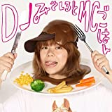 食いモンドウ(苦手編) / DJみそしるとMCごはん