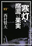 寒灯・腐泥の果実 (新潮文庫)