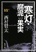 西村賢太『寒灯・腐泥の果実』の表紙画像