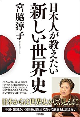 日本人が教えたい新しい世界史の書影