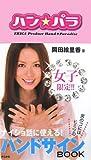 ハン☆パラ―ERICA Produce Hand★Paradise