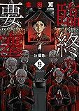 臨終の要塞 分冊版(9) (コミックDAYSコミックス)