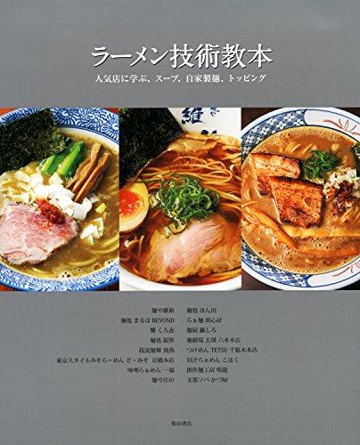 ラーメン技術教本 ,人気店に学ぶ、スープ、自家製麺、トッピング,