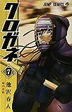クロガネ 7 (ジャンプコミックス)