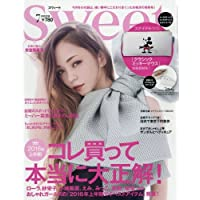 Sweet(スウィート) 2016年 07 月号 [雑誌]
