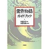 霊界物語ガイドブック