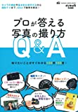 プロが答える写真の撮り方Q&A (Gakken Camera Mook)
