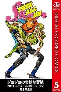 ジョジョの奇妙な冒険 第7部 カラー版 5巻 表紙画像