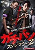 ガチバン スプレマシー2[DVD]