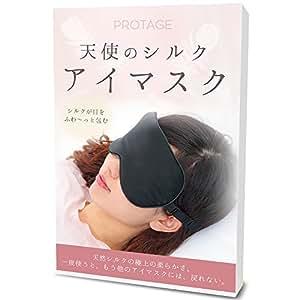 PROTAGE 天使のシルクアイマスク