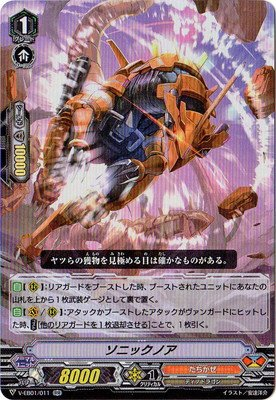 カードファイトヴァンガードV エクストラブースター 第1弾 「The Destructive Roar」/V-EB01/011 ソニックノア RR