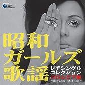昭和ガールズ歌謡 レアシングルコレクション コロムビア編~恋はそよ風/20才の恋~