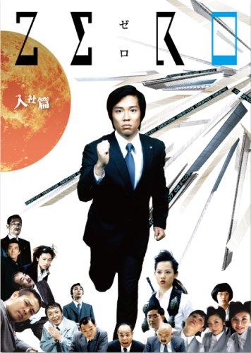 ZERO~入社篇・完全版~ [DVD]の詳細を見る