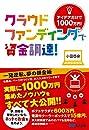 クラウドファンディングで資金調達!  アイデアだけで1000万円!