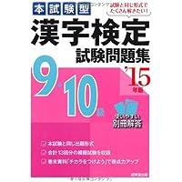 本試験型漢字検定9・10級試験問題集〈'15年版〉