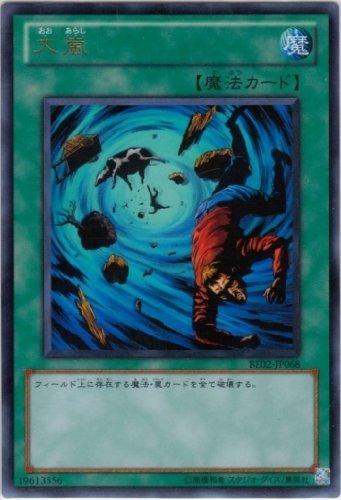 【遊戯王】 大嵐 (ウルトラ) [BE02-JP068]