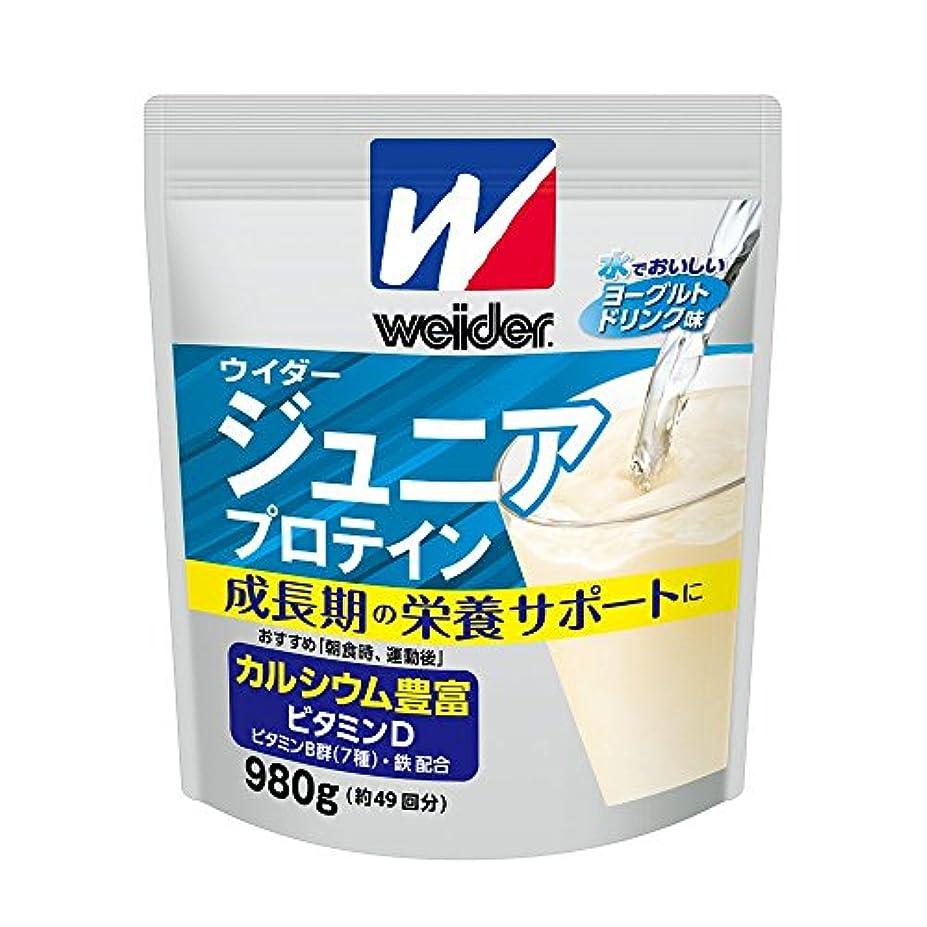 ローストくるくる変化ウイダー ジュニアプロテイン ヨーグルトドリンク味 980g (約49回分) カルシウム?ビタミン?鉄分配合 合成甘味料不使用