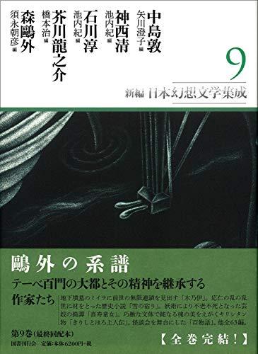 新編・日本幻想文学集成 第9巻の詳細を見る
