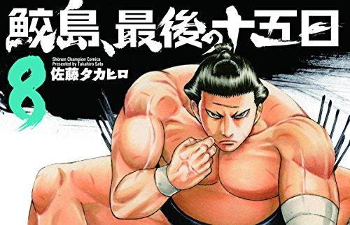 鮫島、最後の十五日 8 (少年チャンピオン・コミックス)