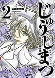 じゅうしまつ (2) (近代麻雀コミックス)