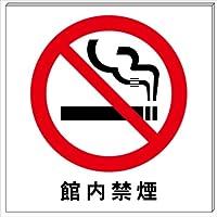 館内禁煙 プレート 看板 10cm×10cm