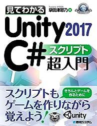 見てわかるUnity 2017 C# スクリプト超入門