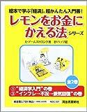 レモンをお金にかえる法シリーズ(全2巻セット)