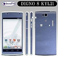 DIGNO S KYL21 側面付 スキンシール◆decopro デコシート 携帯保護シート◆メタリックブルー