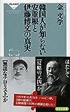 韓国人が知らない安重根と伊藤博文の真実 (祥伝社新書)