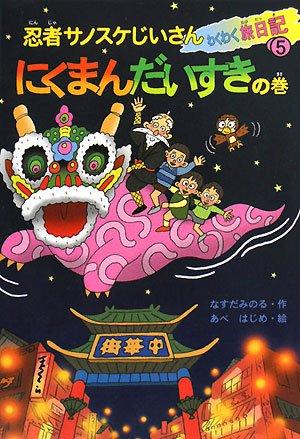 忍者サノスケじいさんわくわく旅日記〈5〉にくまんだいすきの巻の詳細を見る