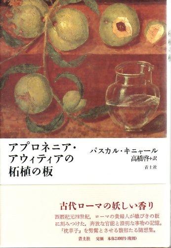 アプロネニア・アウィティアの柘植(つげ)の板の詳細を見る